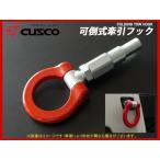 クスコ CUSCO 可倒式牽引フック インプレッサ WRX GRB EJ20 (692 017 F)