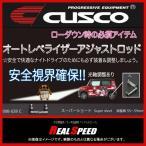 クスコ CUSCO / オートレベライザーアジャストロッド ステー無 スーパーショー卜 (Super short)タイプ/  WRX STI VAB   (00B 628 C)