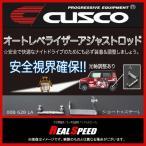 クスコ CUSCO / オートレベライザーアジャストロッド ステー有 ショー卜 + ステー L (Short+Stay-L)タイプ/  ワゴン R MH23S, MH34S, MH44S   (00B 628 LA)