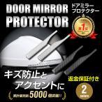 ドアミラー ガード プロテクター ドア サイドミラー ステッカー 傷防止 キズ隠し ドレスアップ 左右セット 只今セール価格中