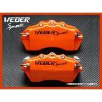 WEBER SPORTS ウェーバースポーツ キャリパーカバー  エスティマ MCR30W / MCR40W オレンジ フロント用