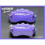 WEBER SPORTS ウェーバースポーツ キャリパーカバー  プリウスα ZVW40 / ZVW41 紫 フロント用