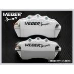 WEBER SPORTS ウェーバースポーツ キャリパーカバー  プリウス ZVW40 / ZVW41 ホワイト フロント用