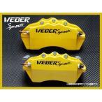 WEBER SPORTS ウェーバースポーツ キャリパーカバー  LS460/LS460L USF40 / USF41(Long) 黄 フロント用