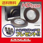 ダットサン FD21 FGD21 PD21 PGD21 / DD21 QD21 QGD21 DIXCEL ディクセル フロントブレーキ ローター HD type 3212075