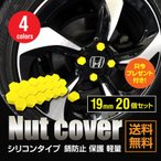 ホイール ナット カバー キャップ シリコン 19mm 19HEX キャップ 20個 六角 錆防止 保護 カー用品
