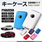 マツダ スマートキー キー ケース キーカバー CX-8 CX-5 CX-3 MX-30 マツダ3 MX30 Xiter ロードスター など