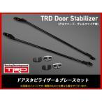 TRD MS304-00001&MS300-58003 ドアスタビライザー&ブレースセット(アルファード・ヴェルファイア用)