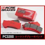 アクレ ACRE PC3200 ブレーキパッド フロント用 【デリボーイ 91.5〜95.11 CXC10V】