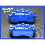 WEBER SPORTS ウェーバースポーツ キャリパーカバー ハリアー ZSU60W / ZSU65W (4WD) 青 前後セット