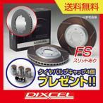 インプレッサ (GD/GG系) WRX STi GDB DIXCEL ディクセル ブレーキ ローター FS type 3617003/3657012