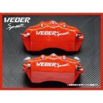 WEBER SPORTS ウェーバースポーツ キャリパーカバー LS460/LS460L USF40 / USF41(Long) 赤 前後セット