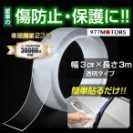 車 スカッフプレート 保護 フィルム サイド ステップ ドアモール ガード シール エッジモール ドアガード  3m×3cm クリア(透明)タイプ