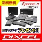 フォレスター SHJ DIXCEL ディクセル フロントブレーキパッド SP-α type 361055