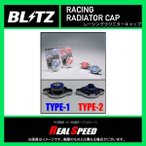 BLITZ RACING RADIATOR CAP TYPE 2 ライフ JB5,JB6,JB7,JB8 (年式:03/09-08/11) (Code No:18561)
