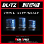 BLITZ RACING OIL FILTER ハイラックス RZN147,RZN152H (年式:97/08-) (Code No:18701)