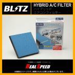BLITZ ハイブリッド エアコンフィルター フィットハイブリッド GP5,GP6 (年式:13/09-) (Code No:18731)