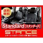 送料込 スタンス STANCE スタンダードシートカバー ブラック ハイラックスサーフ H07.12〜H14.10 RZN185W 180W