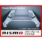 ニスモ NISMO パワーブレースシステム2 シルビア  S14/S15  (Code No:54480-RSS51)