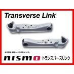 ニスモ NISMO トランスバースリンクセット シルビア S14/S15 (Code No:54555-RS541)