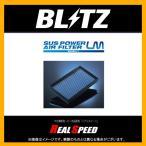 BLITZ サスパワーエアフィルターLM フィットシャトル GP5 (年式:13/09-) (Code No:59613) ブリッツ
