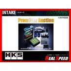 HKS プレミアムサクションキット シビックタイプRユーロ FN2 09/11- (70018-DH001) インテーク