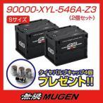 無限 MUGEN 折りたたみコンテナ Sサイズ ×2個セット 380×305×237mm 容量:20.8L 品番90000-XYL-546A-Z3+アルミバルブキャップ4個付