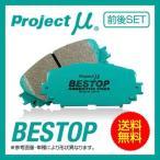 トラヴィック HM200,XM220 01.10〜 Project μ プロジェクト・ミュー BESTOP SUBARU BESTOP 前後 送料込 ブレーキ パッド