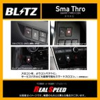BLITZ スマスロ エクストレイル T32, NT32 (年式:13/12-) (Code No:BSSB1)