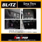 BLITZ スマスロ N-BOX+ カスタム JF1, JF2 (年式:12/07-) (Code No:BSSP2)