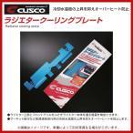 クスコ CUSCO ラジエタークーリングプレート ランサーエボリューション 6 CP9A 4G63 (561 003 AL)