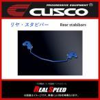 クスコ CUSCO リヤ・スタビバー ハイエース TRH200V 2004.8〜 1TR-FE (918 311 B28)