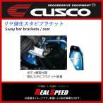 クスコ CUSCO リヤ強化スタビブラケット レガシィ ツーリングワゴン BP5 EJ20 (684 316 S)