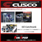 クスコ CUSCO ストリートオイルキャッチタンク スプリンター トレノ AE86 1983.5〜1987.4 4A-GE (116 009 A)