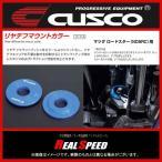 クスコ CUSCO リヤデフマウントカラー ロードスター ND5RC 2015.5〜 P5-VP (429 928 A)