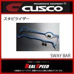 クスコ CUSCO スタビライザー フィット ハイブリッド GP5 2013.9〜 LEB (3A2 311 A28)フロント