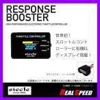 送料込 SIECLE レスポンスブースター+DCXコネクター(ハーネス) アイシス ANM1# (年式:04.09-09.09) (品番:DCX-A1)