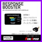 送料込 SIECLE レスポンスブースター+DCXコネクター(ハーネス) ギャランフォルティススポーツバック CX4A (年式:08.12-) (品番:DCX-J1)