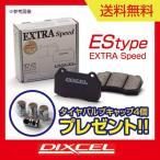 只今プレゼント付! DIXCEL パッド ES type FUGA フーガ Y50 1 前後セット ディクセル 送料無料