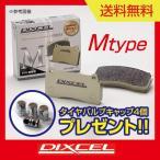 只今プレゼント付! DIXCEL パッド M type パジェロ V73W 99/6〜06/08 前後セット ディクセル 送料無料