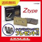 只今プレゼント付! DIXCEL パッド Z type アコード ワゴン CF6 前後セット ディクセル 送料無料
