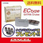 只今プレゼント付! DIXCEL パッド EC type ランエボ VII/VIII/IX CT9A リア用 ディクセル 送料無料