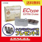 只今プレゼント付! DIXCEL パッド EC type アルト HA25S 09/12〜 フロント用 ディクセル 送料無料