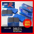 レガシィ BP5 BL5 H15.5〜H21.5 ENDLESS エンドレス TYPE-R フロント 送料込 ブレーキ パッド