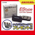 ランサーエボリューション CZ4A DIXCEL ディクセル ブレーキパッド ES type 前後セット