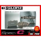 送料込 GLANZ グラン SPEC-C 前後セット MR2 84/6〜89/12 AW10 AW11