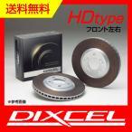 アトラス SR4F23 DIXCEL ディクセル フロントブレーキ ローター HD type 3212053