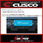 クスコ CUSCO アジャストナンバーステー ブルーアルマイト WRX STI VAB EJ20 (00B 550 AL)