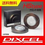 シビック EF3 EF4 EF5 DIXCEL ディクセル フロントブレーキ ローター HS type 3318044