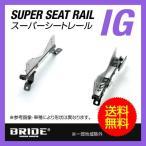 送料無料 BRIDE ブリッド シートレール IGタイプ シルビア S14 右側用 N045/IG